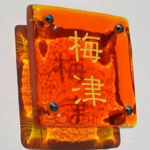 表札 戸建 琉球ガラス表札 (ひょうさつ) シンプルスクエア 表札 琉球ガラス 手作りガラス 送料無料 デザイン表札
