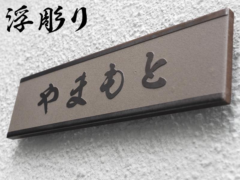 表札 戸建 タイル シンプル表札 いぶし TypeB 浮き彫り 日本製 オリジナル 二世帯 デザインも 新築 や 中古住宅 贈り物 御祝い 結婚祝 引越祝 プレゼント にも 浮彫 縁起 キャッシュレス 消費者 ポイント 還元