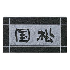 表札 天然石 黒みかげ石 大判表札(ひょうさつ) 美濃クラフトDC-21 送料無料