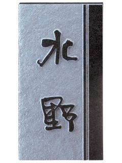 表札 天然石 黒御影石 (ひょうさつ) 美濃クラフトDC-1 送料無料