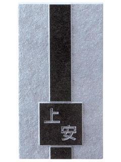 表札 天然石 黒御影石 (ひょうさつ) 美濃クラフト・DC-3 送料無料