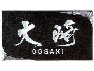 表札 天然石 黒御影石 (ひょうさつ) 美濃クラフト・山岳彫りDC-43