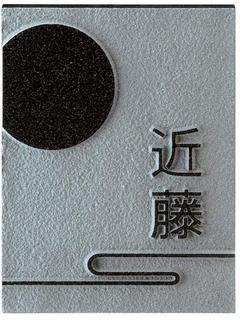 表札 天然石 黒御影石 (ひょうさつ) 美濃クラフト・DC-62 送料無料