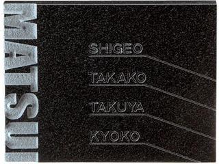 表札 天然石 黒御影石 (ひょうさつ) 美濃クラフト・DC-81 送料無料