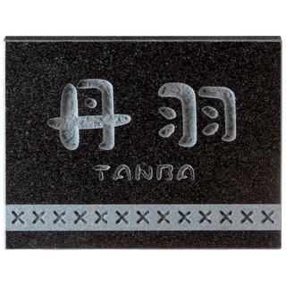 表札 天然石 黒御影石 (ひょうさつ) 美濃クラフト・二段彫りDC-92 送料無料