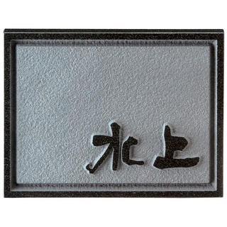 表札 天然石 黒御影石 (ひょうさつ) 美濃クラフト・二段彫りDC-8 送料無料