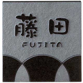 表札 天然石 黒御影石 (ひょうさつ) 美濃クラフト・二段彫りDS-21 送料無料