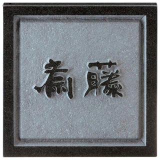 表札 天然石 黒御影石 (ひょうさつ) 美濃クラフト・二段彫りDS-22 送料無料