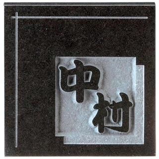 表札 天然石 黒御影石 (ひょうさつ) 美濃クラフト・二段彫りDS-23 送料無料