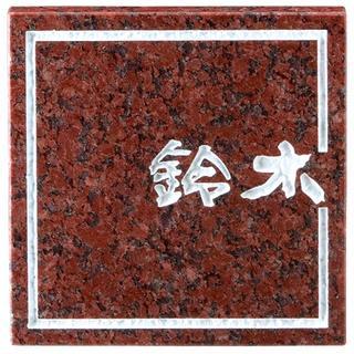 表札 天然石 黒御影石 (ひょうさつ) 美濃クラフト・DS-1 送料無料