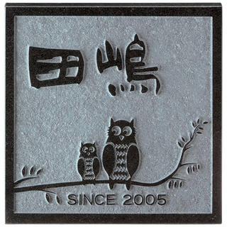 表札 天然石 黒御影石 (ひょうさつ) 美濃クラフト・DS-13