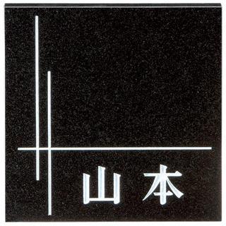 表札 戸建 石 黒御影 正方形 20cm 美濃クラフト DS-31 天然石 みかげ石 送料無料 ひょうさつ 日本製 国産 新築祝 結婚祝 転居祝