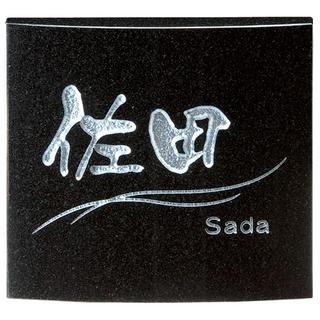 表札 天然石 黒御影石 (ひょうさつ) 美濃クラフト・RベースDS-81