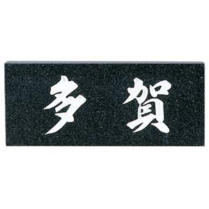 表札 戸建 天然石表札 黒みかげ石 (ひょうさつ) 黒御影石 SN-1 御影石