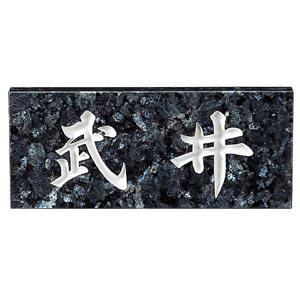 表札 戸建 天然石表札 ブルーパール (ひょうさつ) SN-21