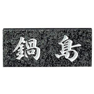 表札 戸建 天然石表札 蛇紋みかげ石 (ひょうさつ) 蛇紋御影石 SN-24 御影石