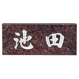 表札 戸建 天然石表札 ダコタマホガニー (ひょうさつ) SN-27