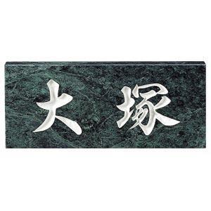 表札 戸建 天然石表札 グリーンジャモン (ひょうさつ) 緑蛇紋石 SN-4 蛇紋石