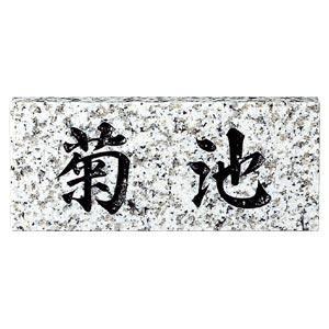 白みかげ石 御影石 天然石表札 SN-5 (ひょうさつ) 表札 白御影石 戸建