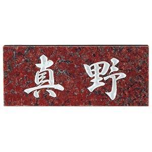表札 戸建 天然石表札 赤みかげ石 (ひょうさつ) 赤御影石 SN-6 御影石