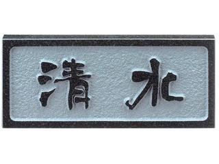 黒御影石 SN-42 表札 天然石表札 御影石 戸建