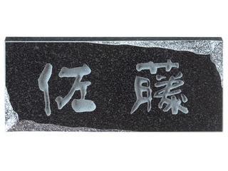 表札 戸建 石 黒御影石 山岳彫りSN-91 天然石 みかげ石 送料無料 新築祝 結婚祝 転居祝