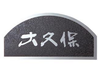表札 戸建 ステンレス 表札(ひょうさつ) ライトタイプME-22 送料無料