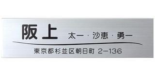 表札 戸建 ステンレス 表札(ひょうさつ) MS-32