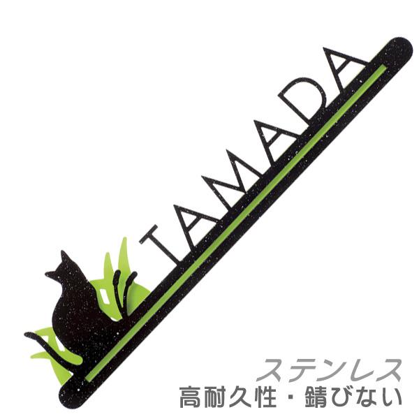表札 横幅29cm ステンレス 美濃クラフトLILU MX-93:猫 (LL-5)