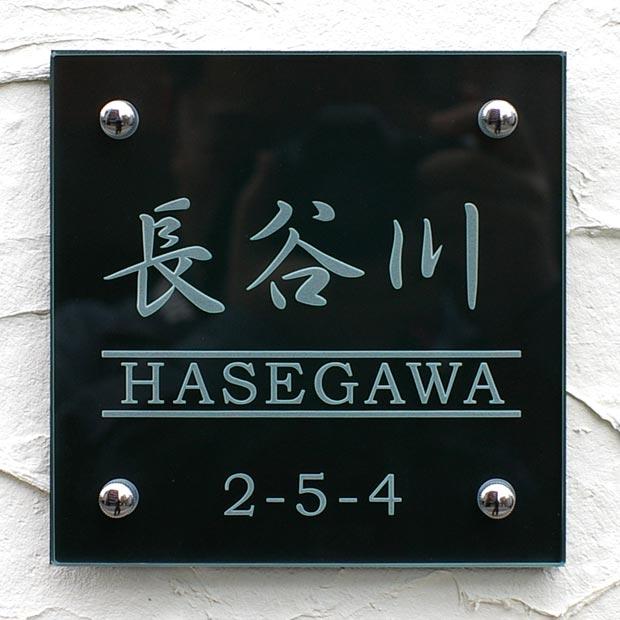 表札 ガラス バックアクリル 15cm正方形 ガラス表札(ひょうさつ) Shingen15(深玄15) 機能門柱 送料無料 キャッシュレス 消費者 ポイント 還元