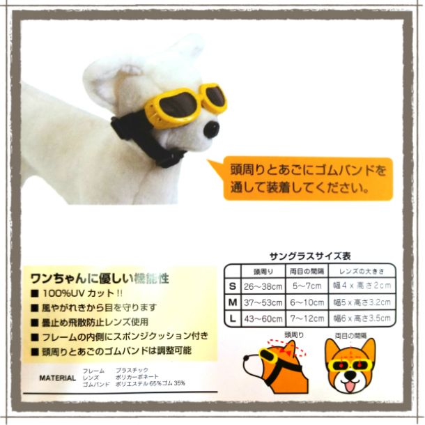6b94488ce9 Dog sunglasses for dogs products sunglasses goggles S size dog items dog  sunglasses accessories dog cataract prevention