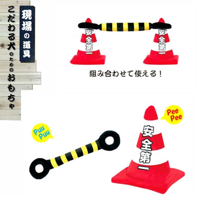 犬壱作業現場シリーズ 記念日 安全コーン 安全バー ペットトイ TOY おもちゃ 犬 音鳴るおもちゃ ◆高品質