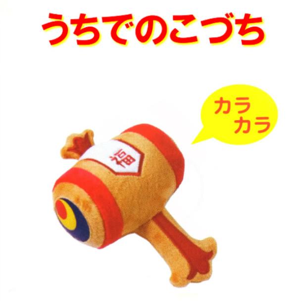うちでのこづちTOY 当店一番人気 ペットトイ 犬 お正月 5☆大好評 おもちゃ 音鳴るおもちゃ