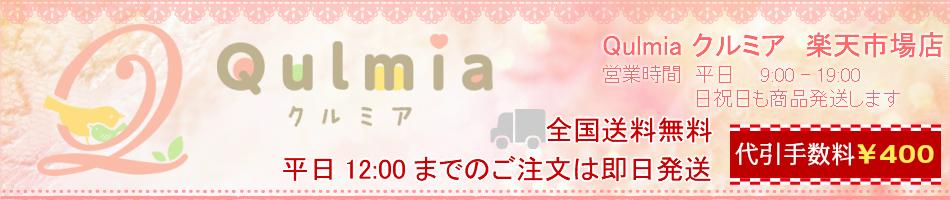 Qulmia楽天市場店:ベビー用品を中心に取り扱っております。