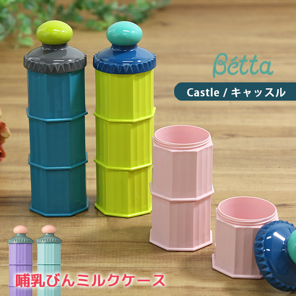 dd5638fba68607 楽天市場】betta ベッタ 哺乳瓶 用 ミルクケース Castle キャッスル ...