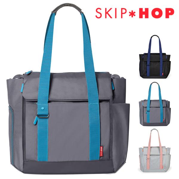 スキップホップ SKIP HOP マザーズバッグ 軽量 大容量 マザーバッグ 2way ショルダー トート メッセンジャー オムツ替えシート 保冷剤 ミルカー 保存容器 ミルクケース 付FIT All-Access Diaper Bags