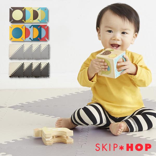 スキップホップ SKIP HOP プレイスポット クッションマット クッションフロア ジョイントマット プレイマット 防音 ベビー キッズ 赤ちゃん フロアマット