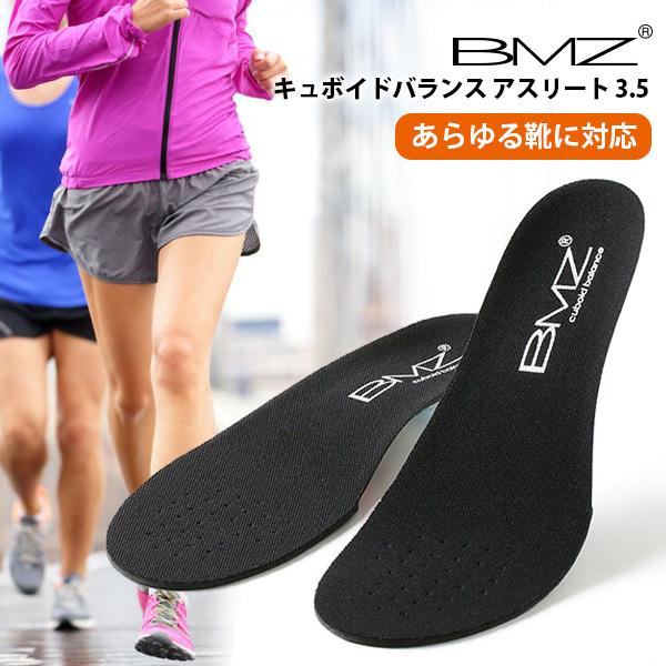 BMZ Cuboid Balance Athlete NEW 普段靴 から スポーツ 運動 まで運動性 クッション性 安全性 特許取得 技術あらゆる 今季も再入荷 靴 メンズ フィット インソール キュボイドバランス スタンダードタイプ 日常生活 アスリート に 3.5 シューズ レディース 中敷き ビーエムゼット 毎日