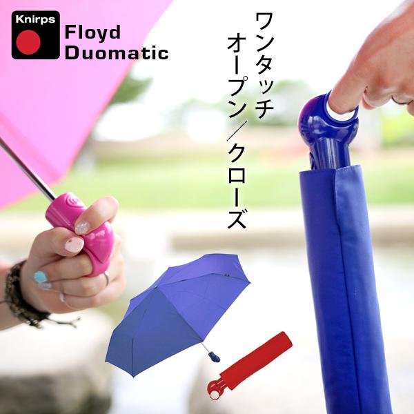 子どもが簡単に開閉できる!キッズ用の折りたたみ傘
