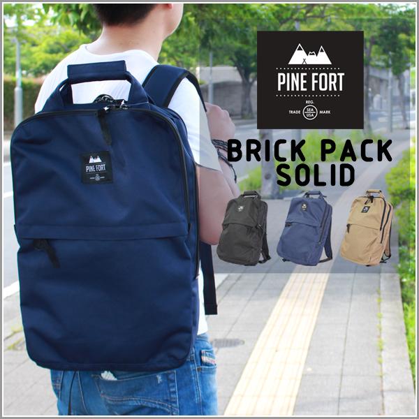 リュック 大容量 通学 メンズ おしゃれ 大きめ PINE FORT bag パインフォート BRICK PACK SOLID ブリック パック ソリッドバックパック レディース 通勤 アウトドア 旅行