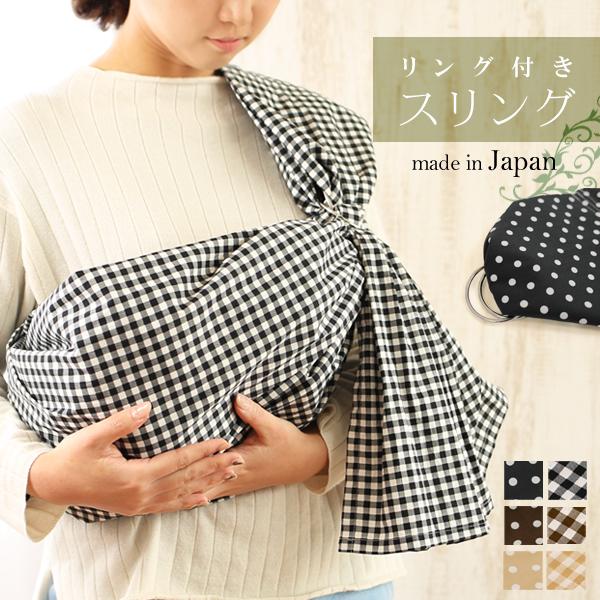 スリング 新生児 抱っこひも 日本製 綿 コットン リング付きスリングシンプル ドット柄 チェック柄 ベビースリング 薄手 ベビー 赤ちゃん 軽量 コンパクト