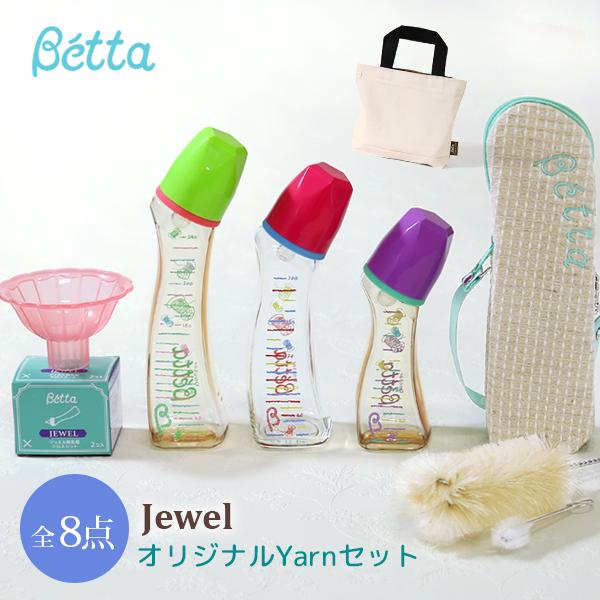 ベッタ Betta ジュエル Yarn ガラス製 数量限定 哺乳びん GY3-200ml 8点入りスタンダード替え乳首 オリジナルセット 哺乳瓶 ベビー SY3-240mlSY3-120ml プラスチック