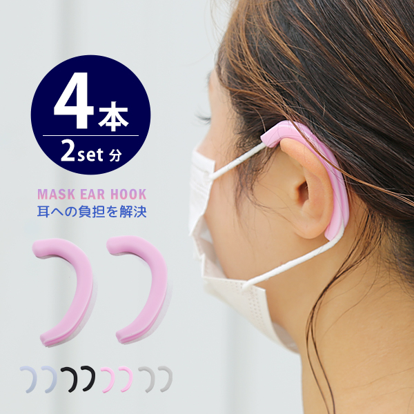 耳が痛くならない ファッション通販 マスク用 イヤーフックマスク 補助アイテム イヤーガード耳の痛みを軽減 シリコン マスク イヤーフック 4本入り マスク補助 メンズ 交換無料 イヤーガード おしゃれ 男女兼用 2セット分 レディース イヤー