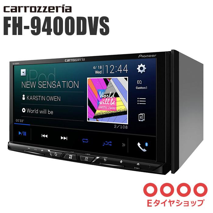 カロッツェリア FH-9400DVS カーオーディオ AppleCarPlay AndroidAuto対応 2DIN CD/DVD/USB/Bluetooth/FM/AM