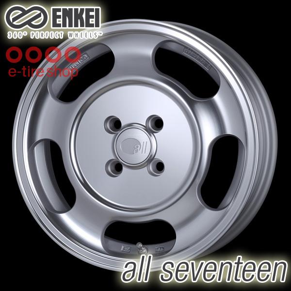 ENKEI(エンケイ) all seventeen 15×5.5J PCD100/4H +45 ハブ径:75 カラー:マシニングシルバー 注:ホイール1枚価格です