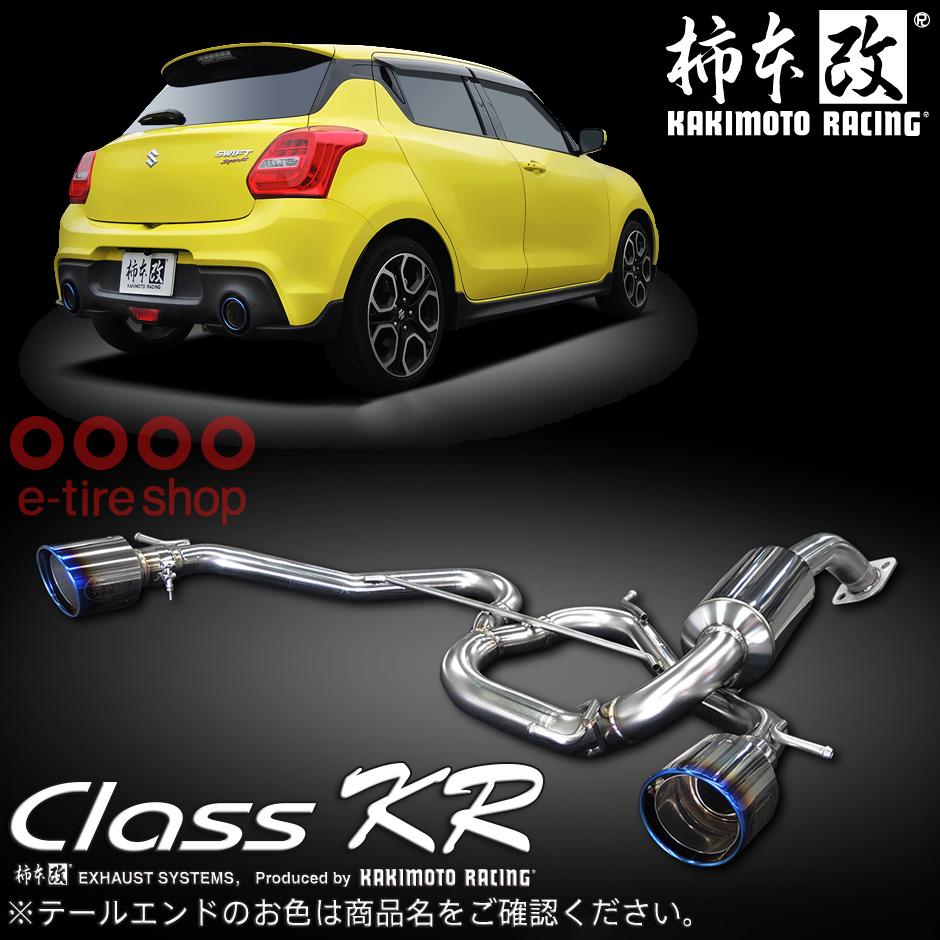 柿本レーシング クラスKR スイフトスポーツ(ZC33S/6MT)用 対応年式:17/9- ステンレステール リアピースのみ S71348RP