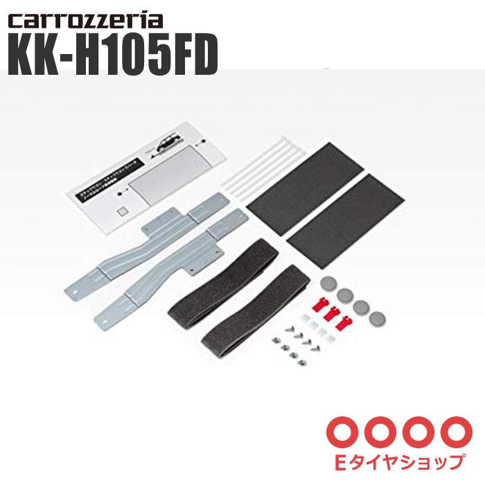 carrozzeria カロッツェリア フリップダウンモニター 取付キット ステップワゴン用(RP系) KK-H105FD