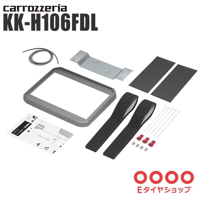 carrozzeria カロッツェリア フリップダウンモニター 取付キット フリード用 KK-H106FDL