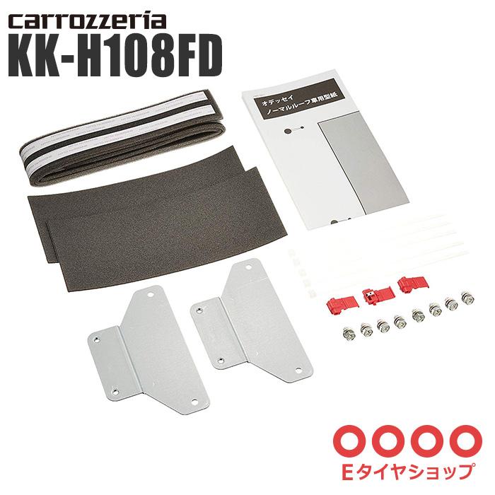 carrozzeria カロッツェリア フリップダウンモニター 取付キット オデッセイ用 KK-H108FD