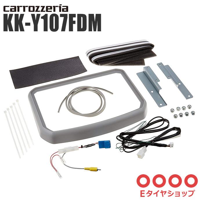carrozzeria カロッツェリア フリップダウンモニター 取付キット シエンタ用(170系) KK-Y107FDM